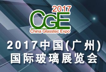 2017中国(广州)国际玻璃新品及代工定制展览会