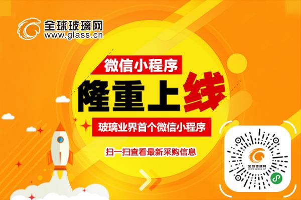 """全国首个玻璃行业小程序""""全球玻璃""""上线"""