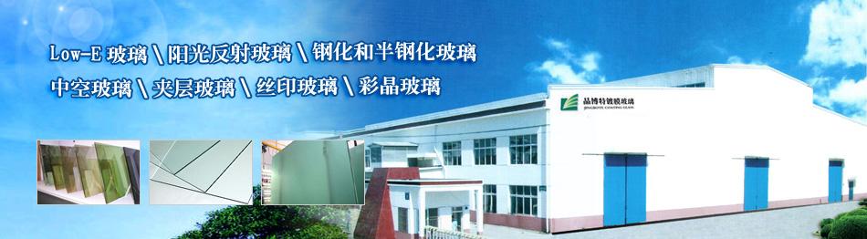 苏州晶博特镀膜玻璃有限公司企业形象图片
