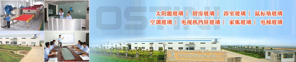 昆山奥斯蒂尼玻璃科技www.w88121.com企业形象图片