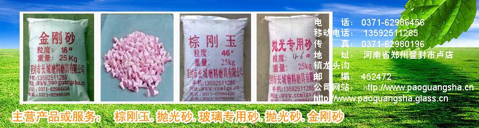 登封市长城磨料磨具有限公司企业形象图片