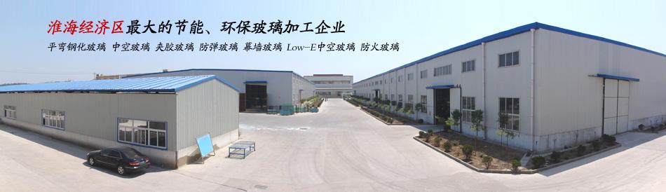 江苏恒辉玻璃科技有限公司企业形象图片