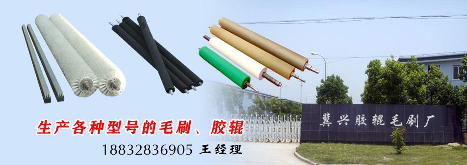冀州区冀兴胶辊毛刷厂企业形象图片
