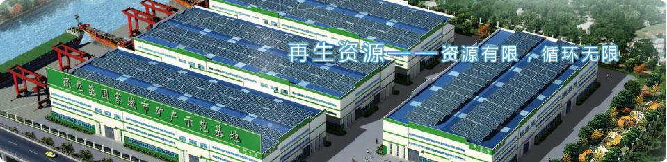 上海燕龙基再生资源利用有限公司53555金冠娱乐形象图片