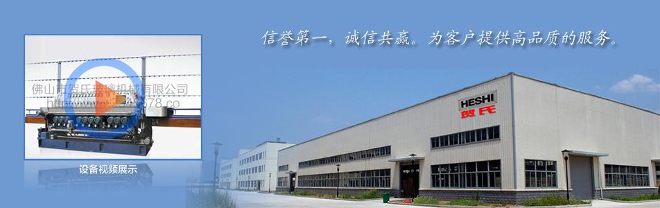 佛山市顺德区贺氏玻璃机械有限公司企业形象图片