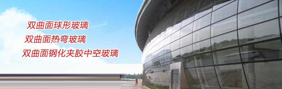 杭州志达玻璃有限公司53555金冠娱乐形象图片