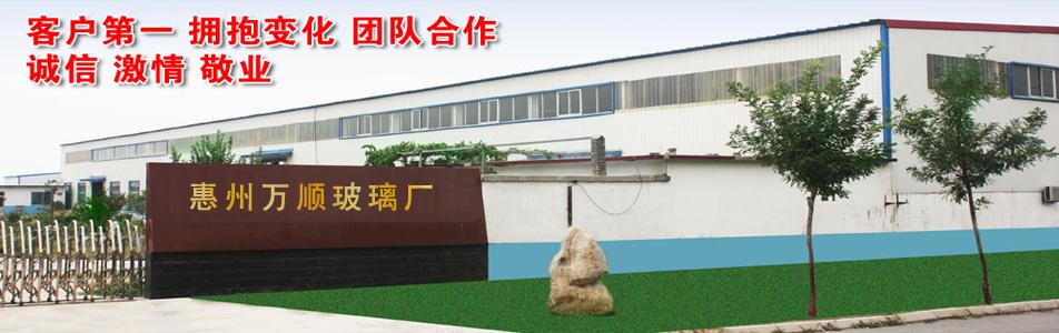 惠州万顺玻璃制品有限公司企业形象图片