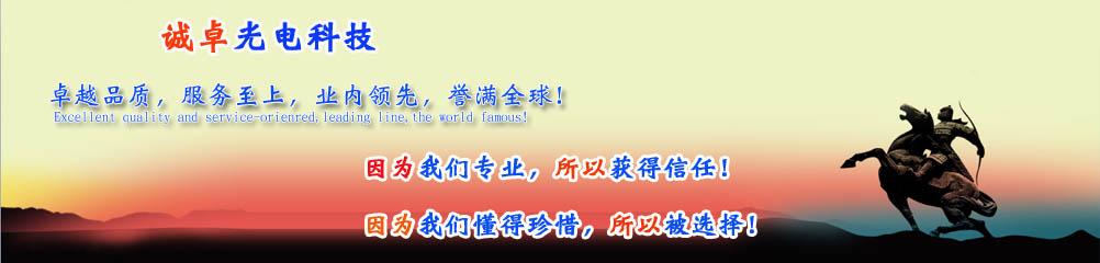 东莞市诚卓光电科技有限公司企业形象图片