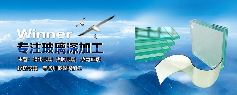 南京华尔耀玻璃有限公司企业形象图片