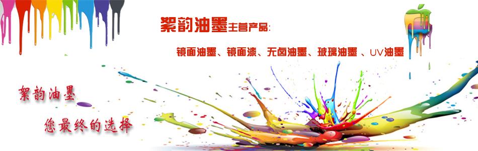 上海絮韵油墨有限公司企业形象图片