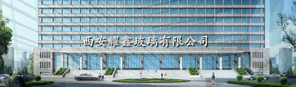 咸阳耀鑫玻璃有限公司53555金冠娱乐形象图片