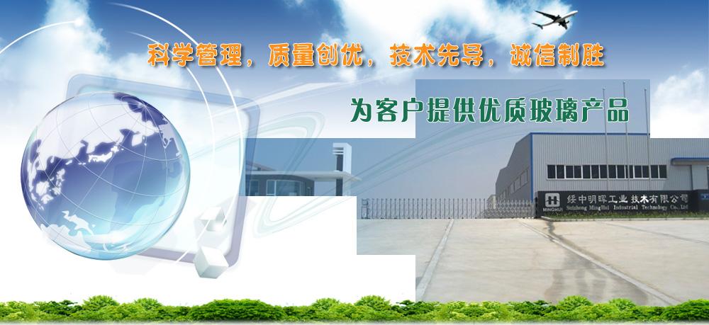 绥中明晖工业技术有限公司企业形象图片