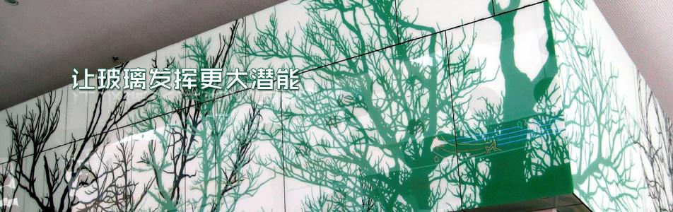 上海经奇玻璃制品有限公司企业形象图片