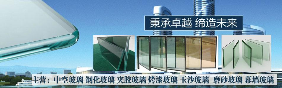 绍兴优格玻璃销售有限公司企业形象图片