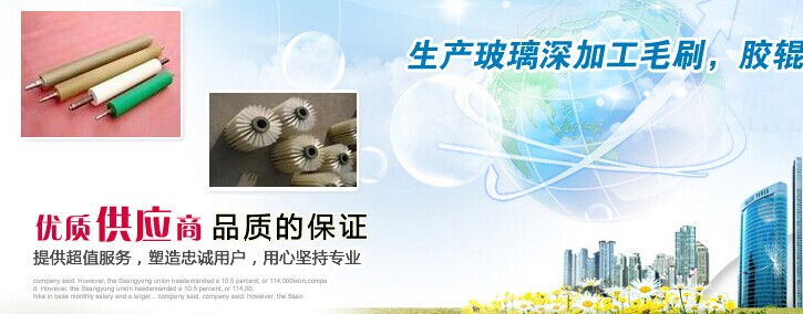 新河县诺德胶辊毛刷厂53555金冠娱乐形象图片