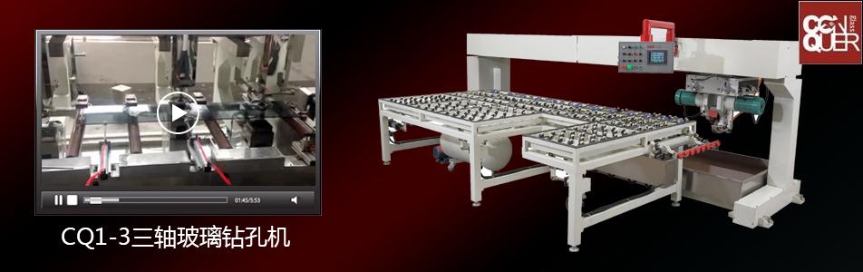 惠州国光钢化玻璃工业有限公司(康克玻璃机械)企业形象图片