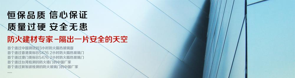 鹤山市恒保防火玻璃厂有限公司济南分公司企业形象图片