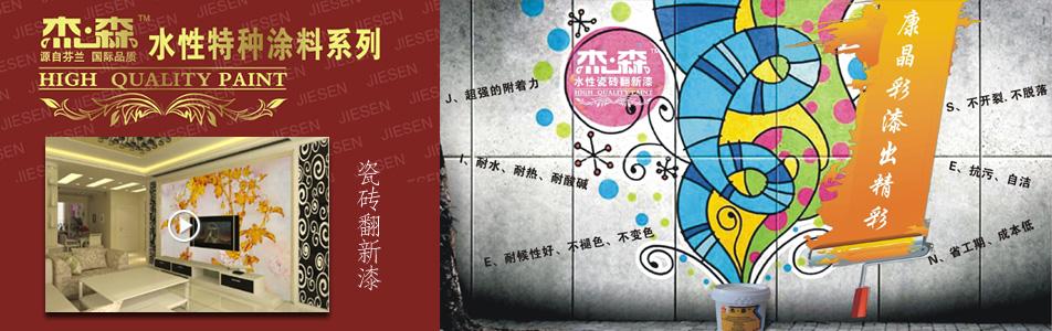 佛山市顺德区康晶彩涂料有限公司53555金冠娱乐形象图片