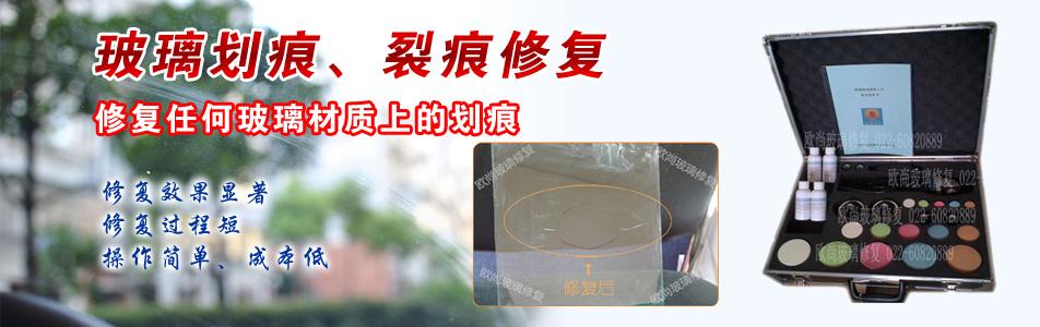 欧尚玻璃修复企业形象图片