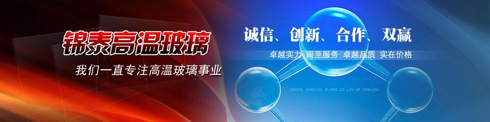 天津锦泰特种玻璃科技有限公司企业形象图片