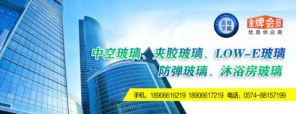 宁波永联钢化玻璃有限公司企业形象图片