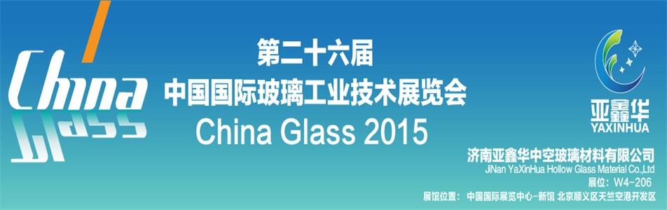 济南亚鑫华中空玻璃材料有限公司企业形象图片