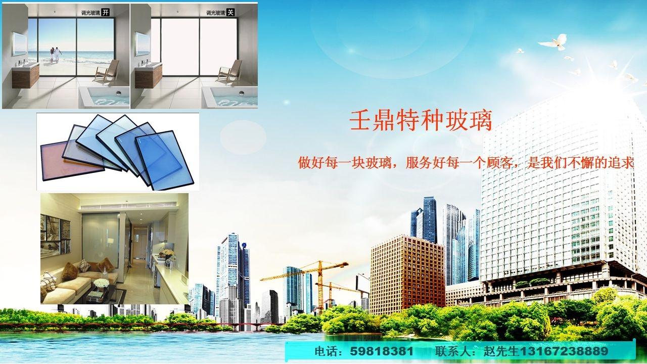 上海壬鼎特种玻璃制品有限公司企业形象图片
