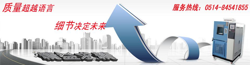 扬州高科环境试验设备有限公司企业形象图片