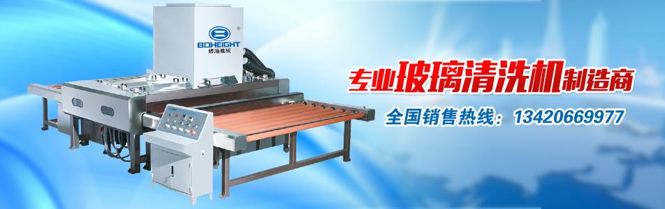 佛山市顺德区玻海玻璃机械www.w88121.com企业形象图片