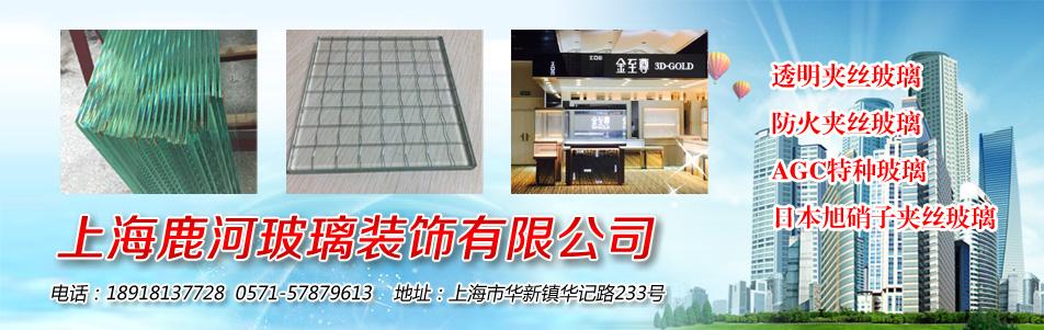 上海鹿河玻璃装饰有限公司企业形象图片