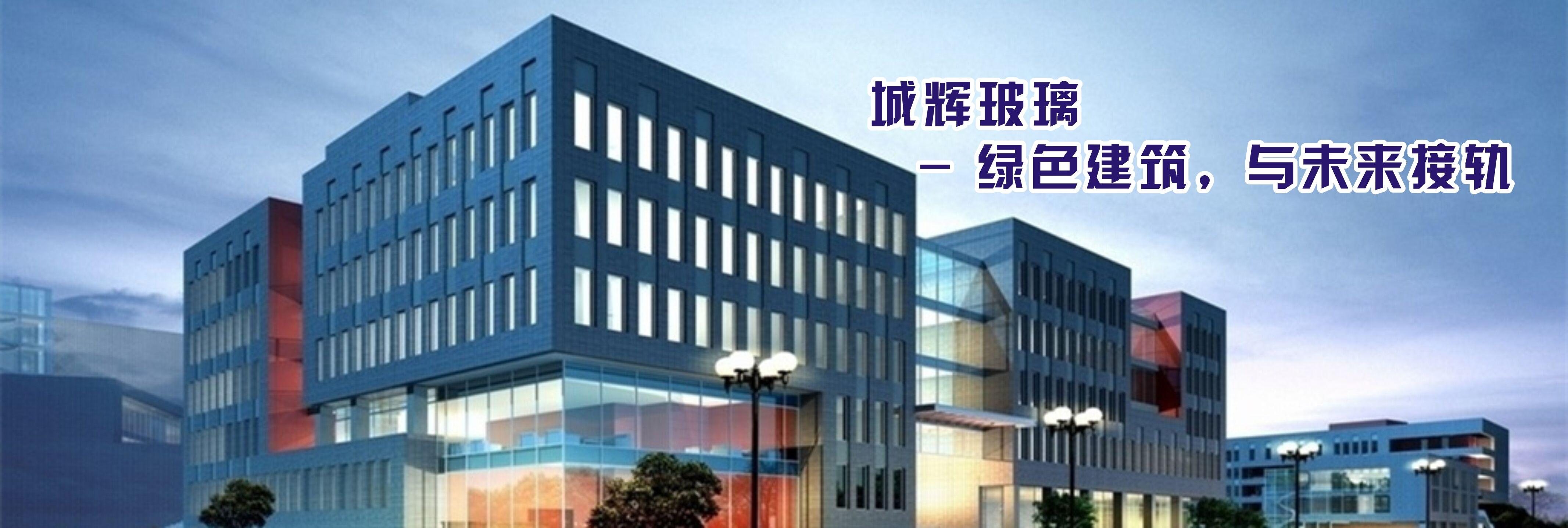中山市城辉玻璃科技有限公司企业形象图片