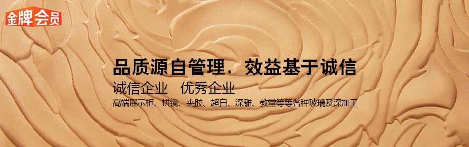 深圳明德軒玻璃有限公司企業形象圖片