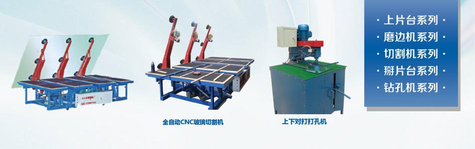 廊坊全兴玻璃机械企业形象图片