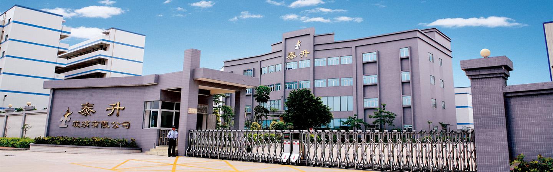 东莞泰升玻璃有限公司企业形象图片