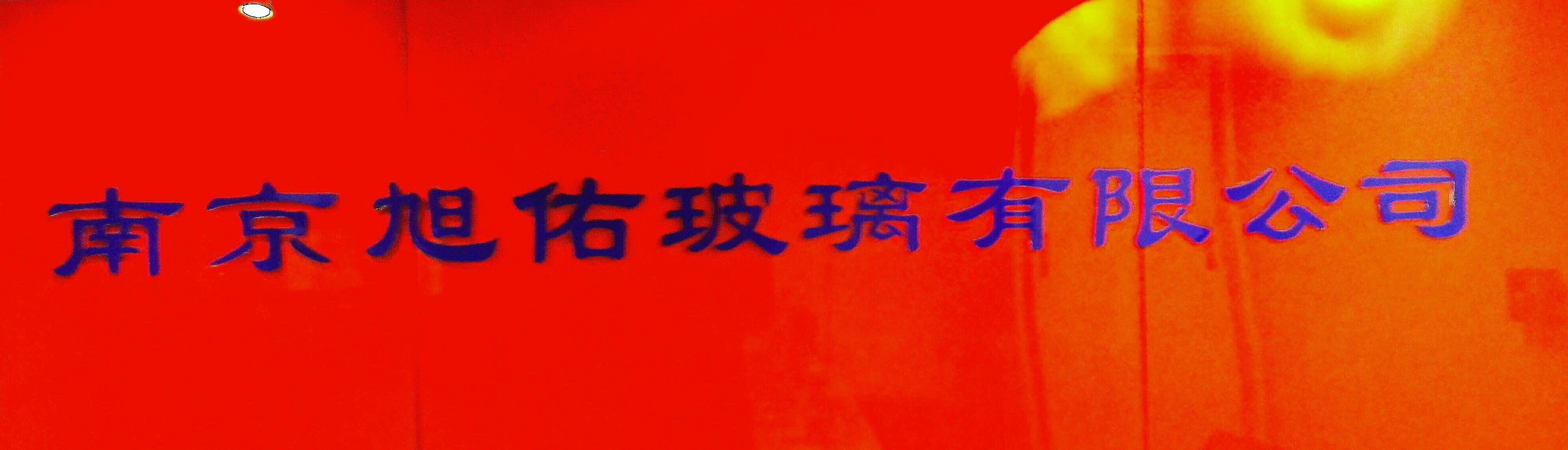 南京旭佑玻璃有限公司企业形象图片