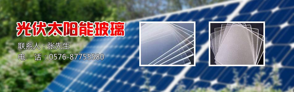 台州太阳能光伏玻璃企业形象图片