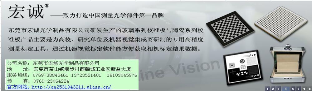 东莞市宏诚光学制品有限公司企业形象图片