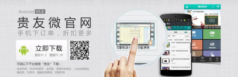 北京贵友邦软件有限公司企业形象图片