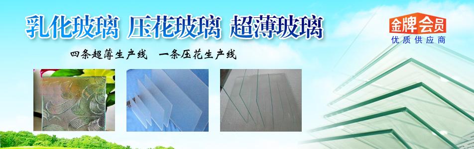 沙河市鑫东玻璃制品有限公司企业形象图片