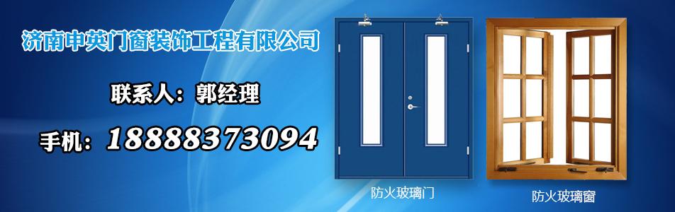 济南申英门窗装饰工程有限公司企业形象图片