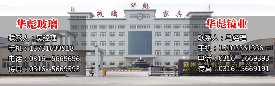 霸州市华彪家具www.w88121.com企业形象图片