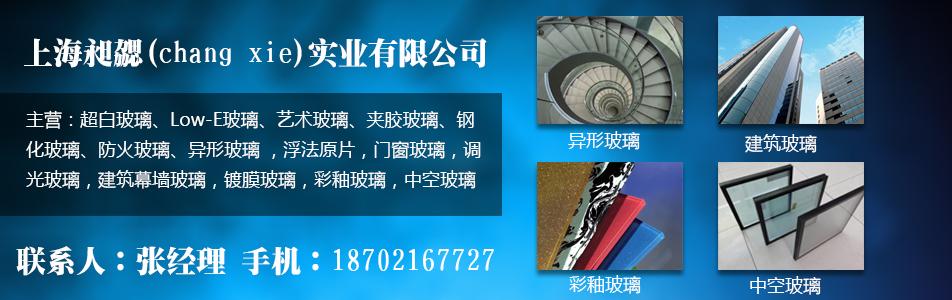 上海昶勰(chang xie)实业有限公司企业形象图片