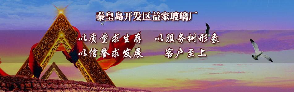 秦皇岛开发区益家玻璃加工厂企业形象图片