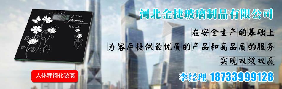 河北金捷玻璃制品有限公司企业形象图片