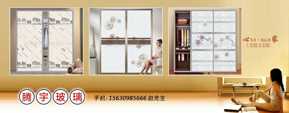 邢台腾宇玻璃有限公司企业形象图片