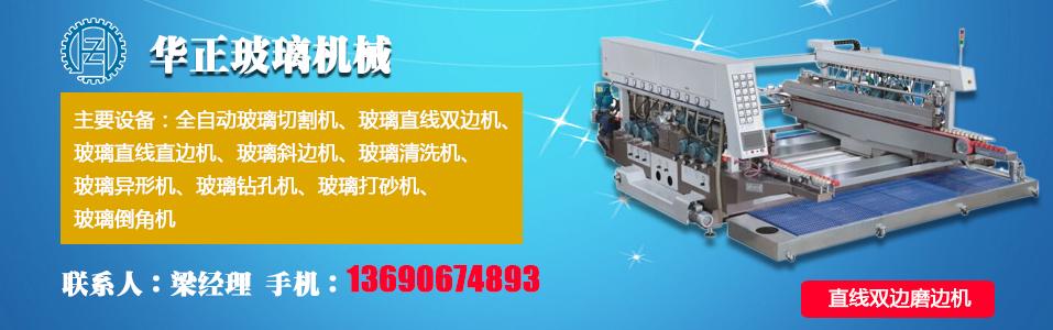 华正玻璃机械企业形象图片