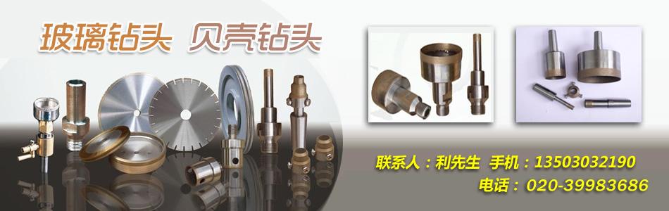 广州市利昌金刚石工具(个体经营)企业形象图片