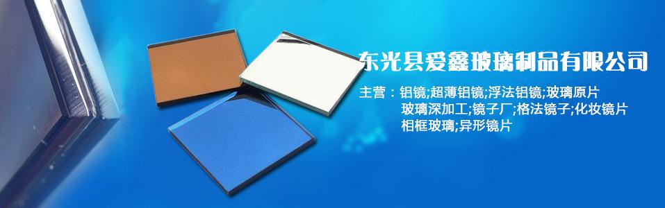 东光县爱鑫玻璃制品www.w88121.com企业形象图片
