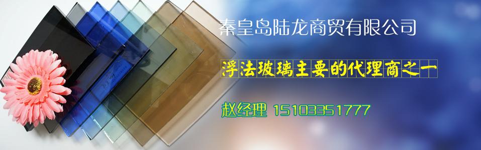 秦皇岛陆龙商贸有限公司企业形象图片