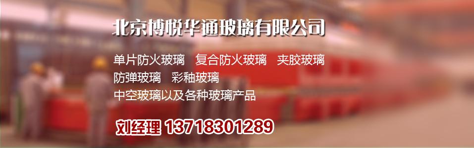 北京博悦华通玻璃有限公司53555金冠娱乐形象图片